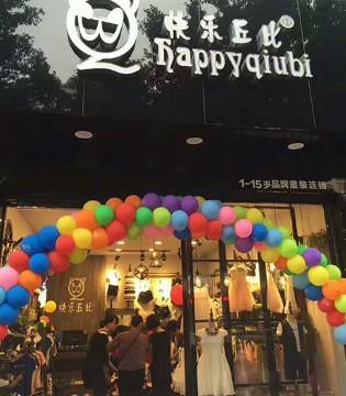 618父亲节将至 快乐丘比品牌童装福建长乐店邀你提前过节