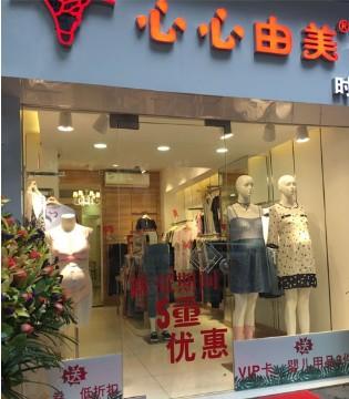 心心由美中山三路专卖店6月8号已经开张了 还有现金券拿
