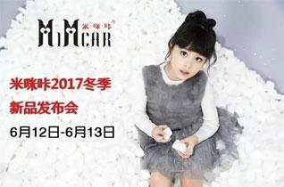 米咪咔2017冬装新品发布会6月12日轻潮牌来袭