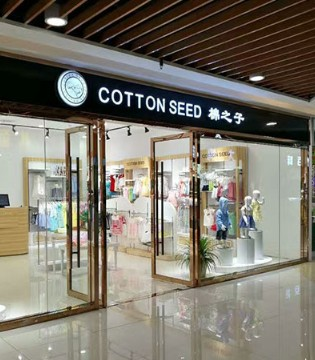 在cotton seed棉之子品牌童装襄阳时代天街店用心感受爱