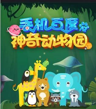 """小熊尼奥联合手机百度 线上共建""""神奇动物园"""""""