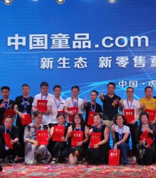 中国童品.com新生态新零售直供平台全球发布会正式启幕