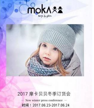 摩卡贝贝2017冬季订货会这是一场精彩绝伦的时尚盛宴