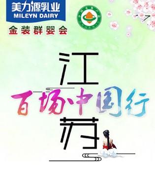 金装群婴会百场中国行 美力源乳业全国巡讲江苏站明日开启