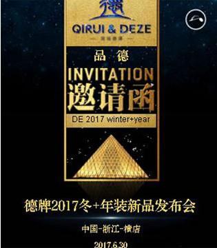 德牌2017年冬+年装新品发布会在浙江横店震撼开启
