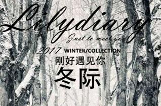 莉莉日记2017冬季新品发布会将在浙江湖州震撼来袭