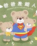 爱你最深却又不表达的人 便是爸爸 Happy Fathers Day