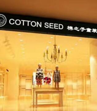 棉之子品牌童装广西锦绣商业广场专卖店即将盛装亮相