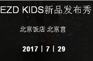 2017中国国际少儿时装周EZD KIDS新品发布会 即将开启