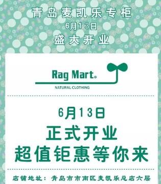 Rag Mart青岛麦凯乐专柜6月13日盛大开业