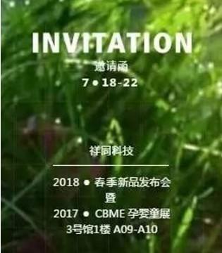 2018春季新品发布会暨 2017CBME孕婴童展邀请函