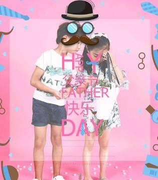 """我想要每天跟爸爸在一起 永远做他的""""小情人"""""""