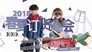 2018春夏龙8国际娱乐官网品牌订货会