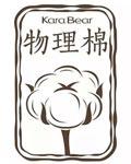 七月上海CBME 卡拉贝熊邀您感受物理棉
