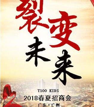 "T100""裂变・未来""2018春夏招商会 在广州九龙湖隆重举行"