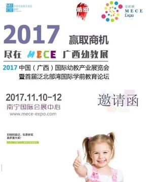 MECE焦点 2017广西举办国际幼教产业展