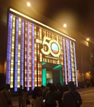 IKKI团队助阵TVB港台《流行经典50年》录影抢先看