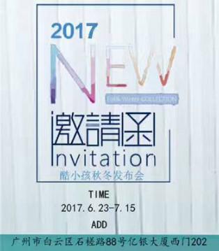 酷小孩2017秋冬发布会将于6月23日如期举行