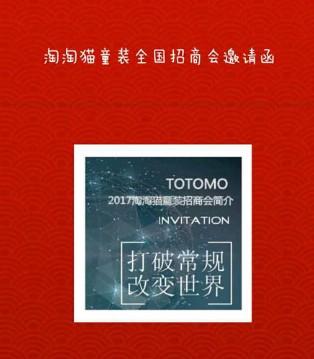 淘淘猫2017招商会河南站 6月30号隆重召开