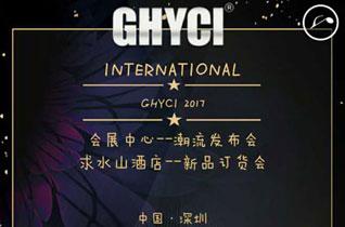 GHYC・KIDS吉曦.宝贝2017冬季发布会即将开启