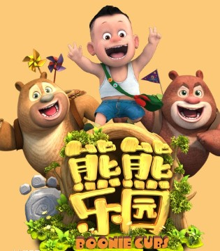 5月《熊熊乐园》持续霸屏 动画片集中于三家媒体