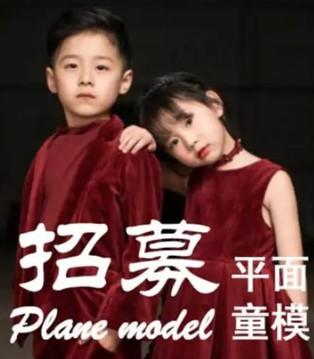 EZD KIDS招募新品拍摄童模和亲子模特