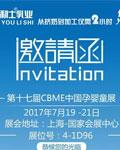 百跃优利士优能佳邀您参加第十七届CBME中国孕婴童展会