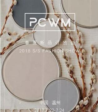 PCWM 2018春夏新品订货会在温州如期举行