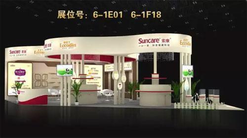 爱可丁奶粉邀您参加17届CBME中国孕婴童展