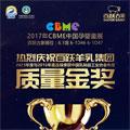 百跃古象羊乳与您相约2017年第17届CBME中国孕婴童展