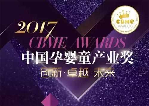 金盾爱婴2017第十七届CBME中国孕婴童展 与您携手同行