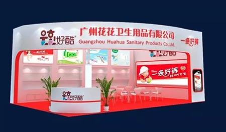 广州花花第17届CBME中国孕婴童展、童装展邀请您来