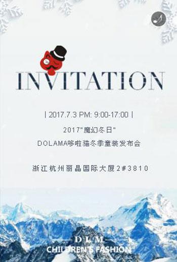 "DOLAMA哆啦猫2017""魔幻冬日""冬季童装发布会"