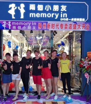 柳州新时代两个小朋友专卖店6.25盛大开业