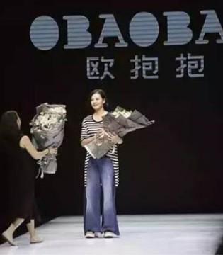 欧抱抱新征程之2017中原国际时装周