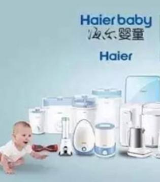 海尔婴童进军母婴行业 能否在万亿市场分一杯羹