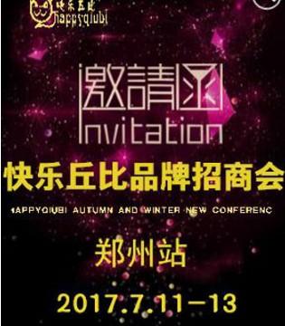 快乐丘比2017秋冬新品发布会 郑州站品牌招商会