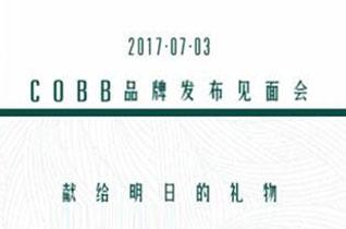 一诺2018春季订货会暨COBB品牌发布会即将开启