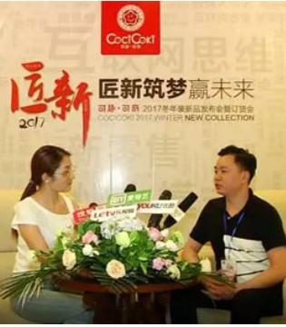 可趣可奇代理商在武汉接受媒体专访集锦