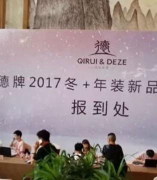 德牌2017冬+年装新品发布会 6月30日在横店国贸大厦举行