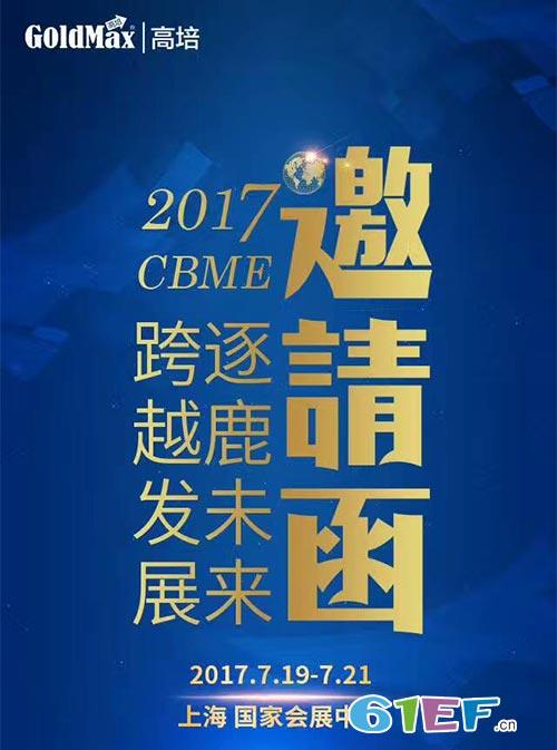 高培诚邀您相聚2017CBME 就在5-1展馆等您