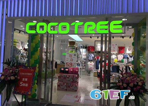 Coctree棵棵树少年装枣庄万达店盛大开业 另一个自己在等你