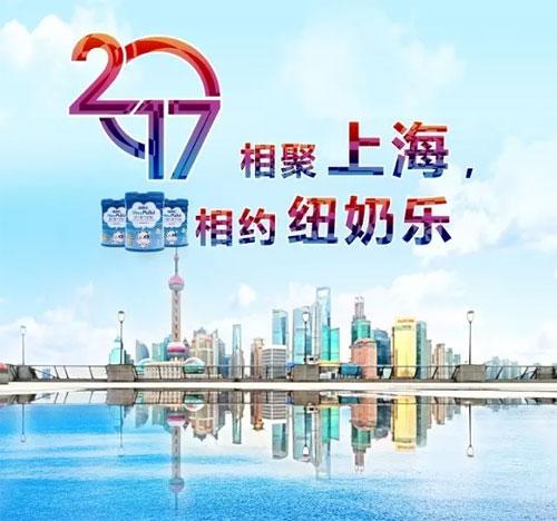 新西兰纽奶乐参加2017年CBME中国孕婴童展