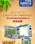 2017CBME上海婴童展会 欧贝嘉欢迎您莅临现场参观指导