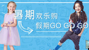 暑期欢乐购 假期GO GO GO