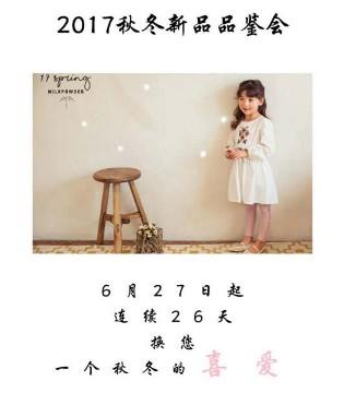 金果果2017秋冬新品品鉴会于6月27日起全国巡展