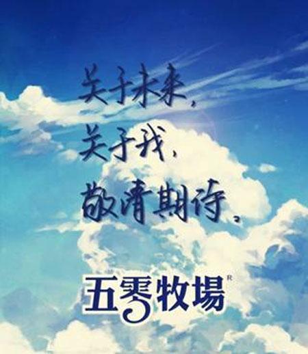 五零牧场邀您共聚上海CBME中国孕婴童盛典