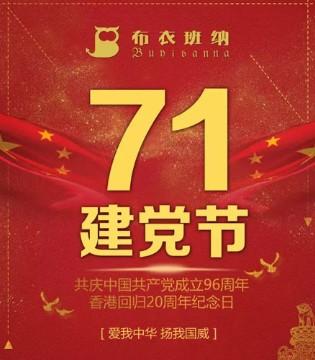 布衣班纳七一建党节 香港回归20周年