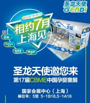 圣元优聪与您相约2017年CBME中国孕婴童展