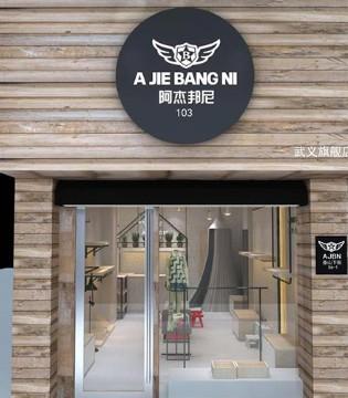 阿杰邦尼品牌童装金华武义县新店让七月变得轻快愉悦